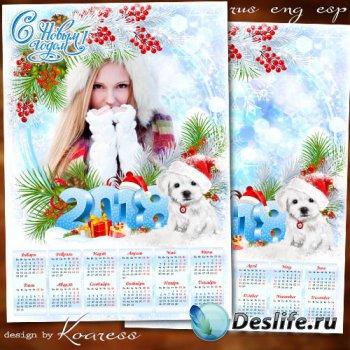 Новогодний календарь с рамкой для фотошопа на 2018 год с Собакой - Как мног ...