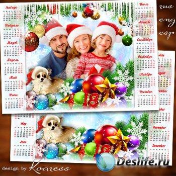 Праздничный календарь на 2018 год с Собакой - С детства этот праздник любим ...