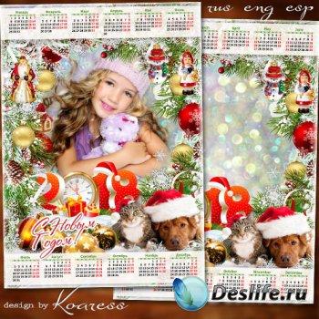 Новогодний календарь с рамкой для фото на 2018 год с Собакой - Украсим нашу ...