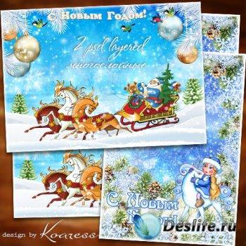 Две новогодние многослойные рамки-открытки для детей - Мчит на быстрых саня ...