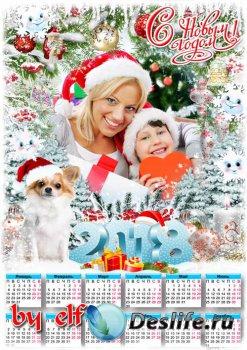 Новогодний календарь на 2018 год с Собакой - Пускай удача не отступит, пуст ...