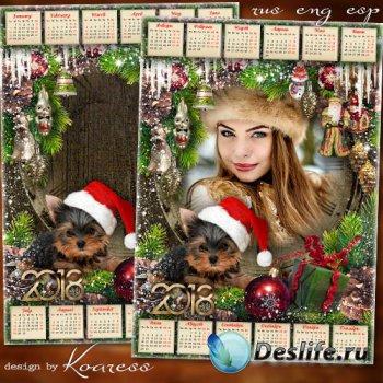 Новогодний календарь с рамкой для фотошопа на 2018 год с Собакой - Пусть со ...