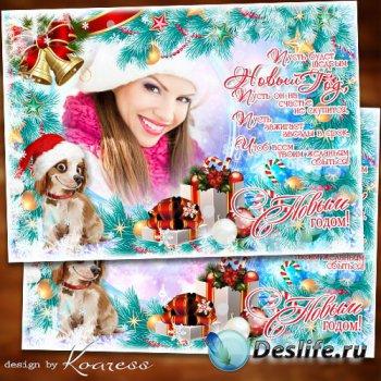 Новогодняя поздравительная открытка с рамкой для фото - Пусть будет щедрым  ...
