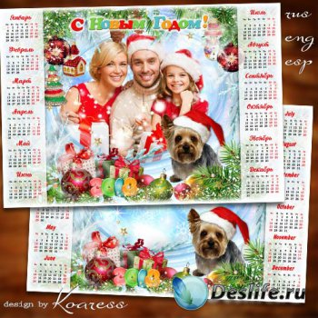 Новогодний календарь с рамкой для фотошопа на 2018 год с Собакой - Пусть уд ...