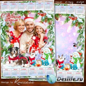 Новогодний календарь с рамкой для фотошопа на 2018 год с Собакой - Пускай н ...