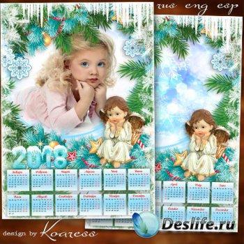 Рождественский календарь-рамка на 2018 год - Пускай твой добрый ангел всегд ...