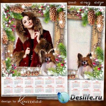 Календарь с рамкой для фото на 2018 год с Собакой - Чародейка зима
