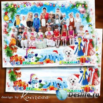 Детская новогодняя рамка для новогоднего утренника в детском саду - Всем пр ...