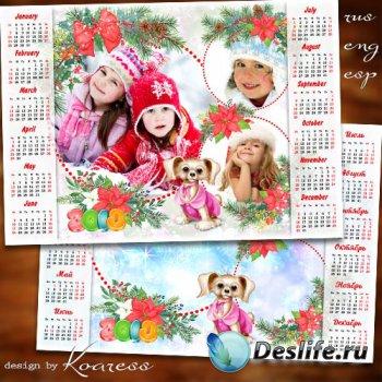 Романтический календарь с рамкой для фото на 2018 год с собакой - Есть у на ...