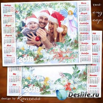Настенный календарь на 2018 год - Счастливого Рождества