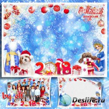 Детская новогодняя рамка для фото группы в детском саду - Здравствуй, сказк ...