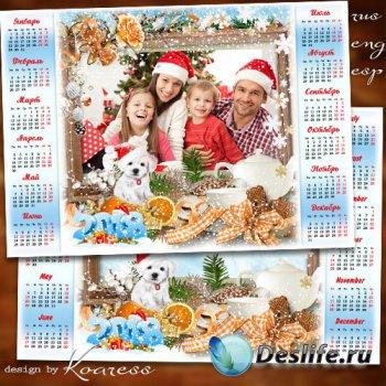Календарь с фоторамкой на 2018 год с собакой - Теплых праздников, волшебных ...