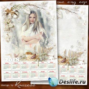 Календарь-рамка на 2018 год - Нам зима морозная дарит серебро