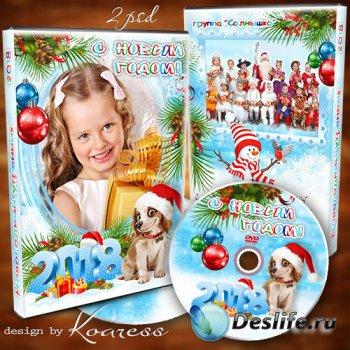 Обложка и задувка для dvd диска с видео детского новогоднего утренника - Пу ...