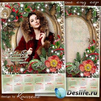 Романтический календарь с фоторамкой на 2018 год - Новогоднее настроение