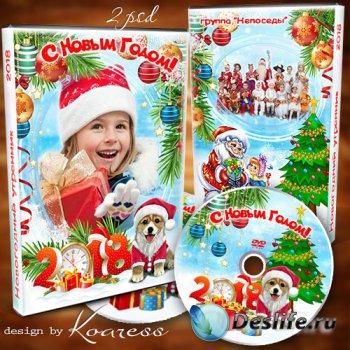 Детский набор dvd для диска с видео новогоднего утренника в дет саду - Новы ...