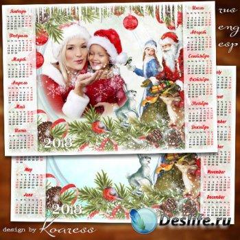 Календарь на 2018 год - Милый сердцу праздник, Старый Новый Год