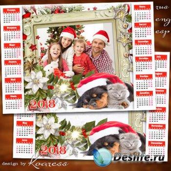 Календарь на 2018 год - Пусть зимних праздников тепло подарит счастье и доб ...
