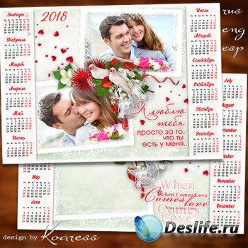 Романтический календарь с рамкой для фотошопа на 2018 год - Пусть любовь по ...