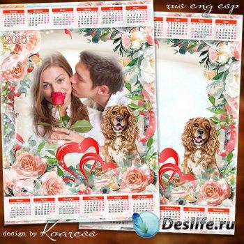 Календарь с рамкой для фото на 2018 год - Пусть вас любовь оберегает