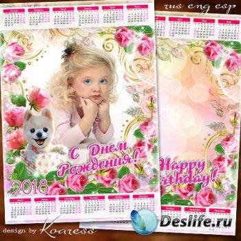 Календарь на 2018 год - С Днем Рождения, принцесса