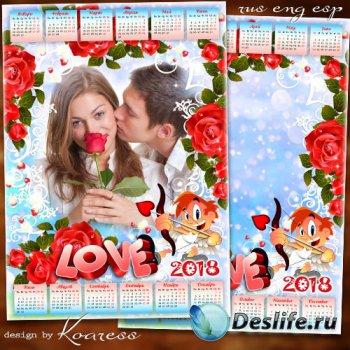 Календарь-рамка на 2018 год - Нет, не только в день влюбленных мечут стрелы ...
