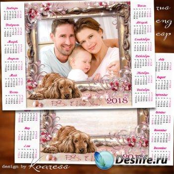 Романтический календарь-рамка на 2018 год - Не описать словами, как сильно  ...