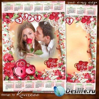 Календарь с рамкой для фотошопа на 2018 год для влюбленных - Любовь к тебе  ...