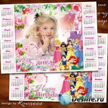 Календарь с рамкой для фото на 2018 год - Нашу милую принцессу поздравляем  ...