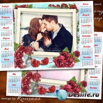 Романтический календарь с рамкой для фото на 2018 год для влюбленных - Любо ...