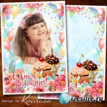 Детская праздничная рамка для фото - С Днем Рождения поздравляем, счастья,  ...