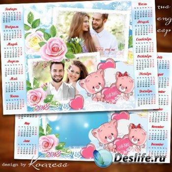 Романтический календарь-рамка на 2018 год - Я тебя любить не перестану, чув ...