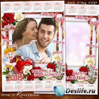 Романтический календарь на 2018 год - Стрела Амура снова в цель попала