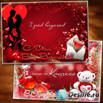 2 рамки для фото к Дню Всех Влюбленных, многослойные - Любовь как солнце пу ...