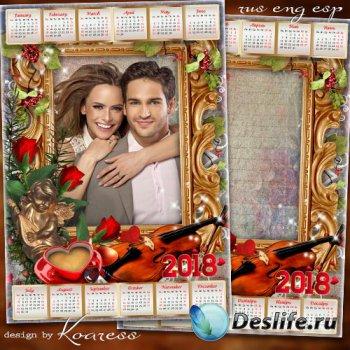 Романтический календарь с рамкой для фото на 2018 год - Любовь подобна музы ...