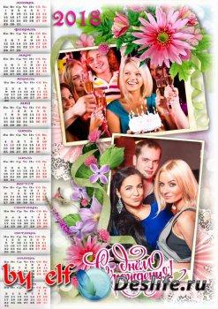 Праздничный календарь на 2018 год для двух фото - С Днем Рожденья, с днем в ...