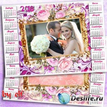 Календарь для фото на 2018 год - Пусть любовь вас согревает теплым ласковым ...