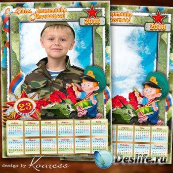 Детский календарь на 2018 год к 23 февраля - Папу, дедушку и брата поздравл ...