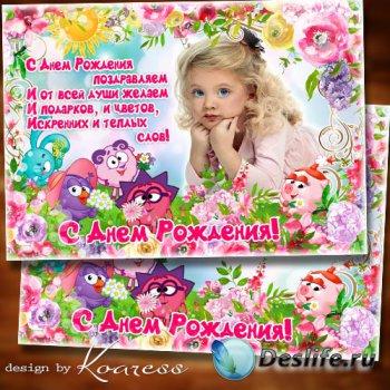 Детская фоторамка к Дню Рождения - Тебе желаем много подарков и цветов