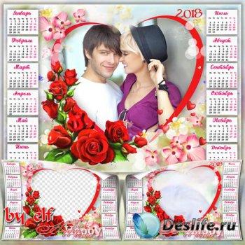 Романтический календарь с рамкой для фото на 2018 год для влюбленных - Ты м ...