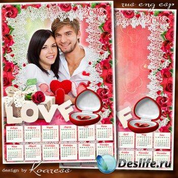 Романтический календарь с фоторамкой на 2018 год для влюбленных - Ты - мое  ...