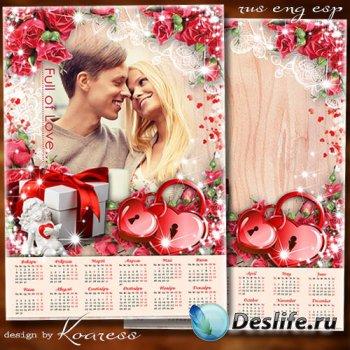 Романтический календарь-рамка на 2018 год для влюбленных - Я всю жизнь тебя ...