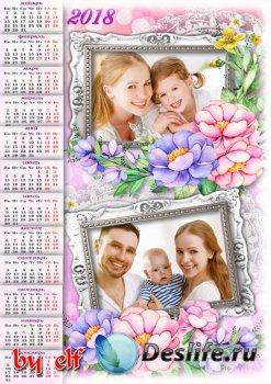 Семейный календарь с рамками для фото на 2018 год - Что может быть семьи до ...