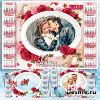 Календарь с рамкой для фото на 2018 год  - Любовь, как напиток, что сладко  ...