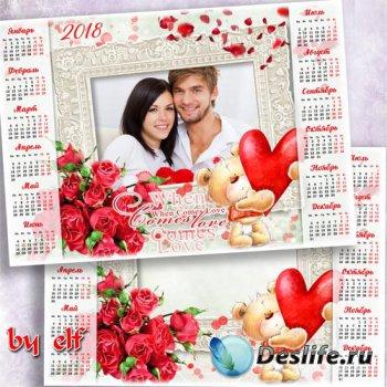 Календарь с рамкой для фото на 2018 год  - Любовь, как подарок бесценный не ...