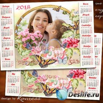 Календарь с рамой для фото на 2018 год - Ты мое солнце, ты мой цветок