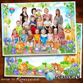 Детская рамка для группового фото - Мы приходим в детский сад, детский сад  ...