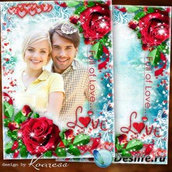 Романтическая рамка для фото к Дню Влюбленных - Мое сердце бьется чаще, ког ...