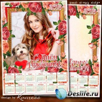 Календарь с рамкой для фотошопа на 2018 год - Романтики, счастья, любви и п ...
