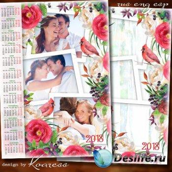 Романтический календарь с рамой для фото на 2018 год - Любовь пусть будет д ...